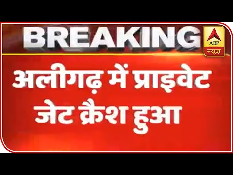 UP: Private Jet Crashes In Aligarh, All 6 Passengers Safe | ABP News