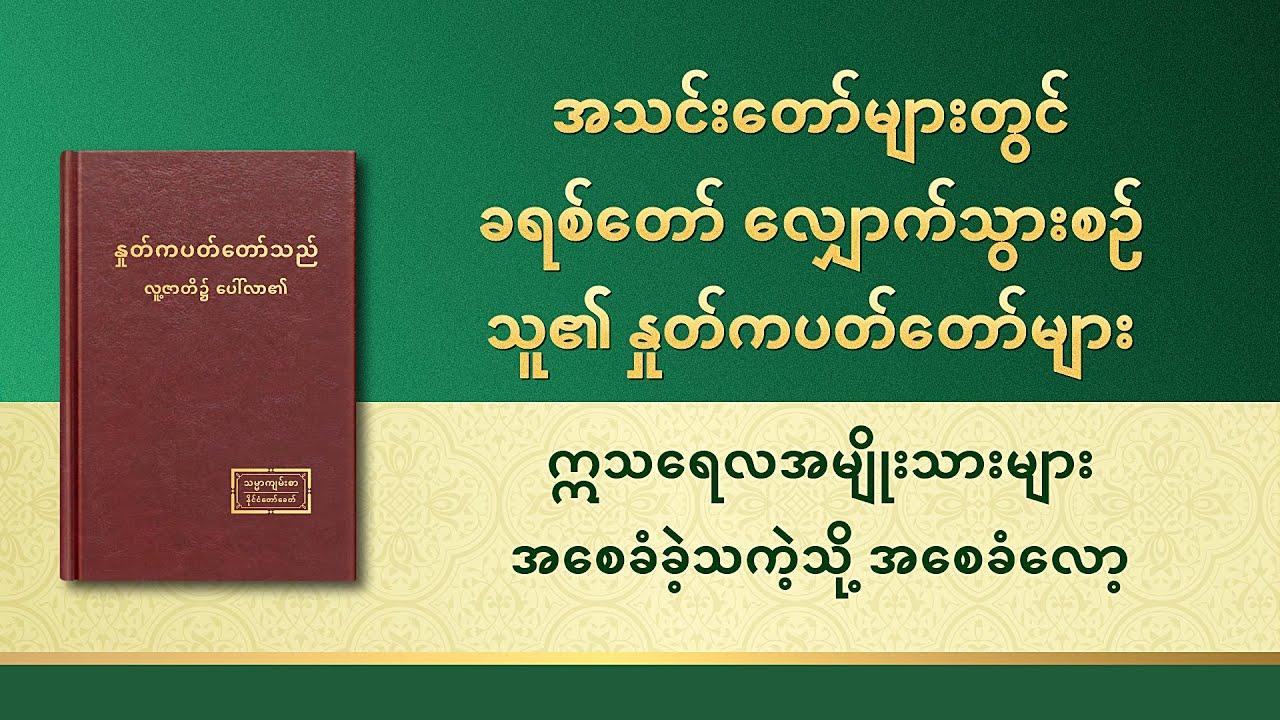 ဘုရားသခင်၏ နှုတ်ကပတ်တော် - ဣသရေလအမျိုးသားများ အစေခံခဲ့သကဲ့သို့ အစေခံလော့