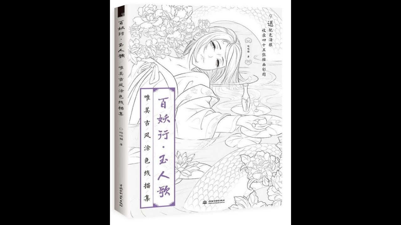 Bai Yao Xing Aesthetic Chinese Coloring Book