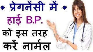 High Blood Pressure During Pregnancy Treatment Home Reme Hindi Bp