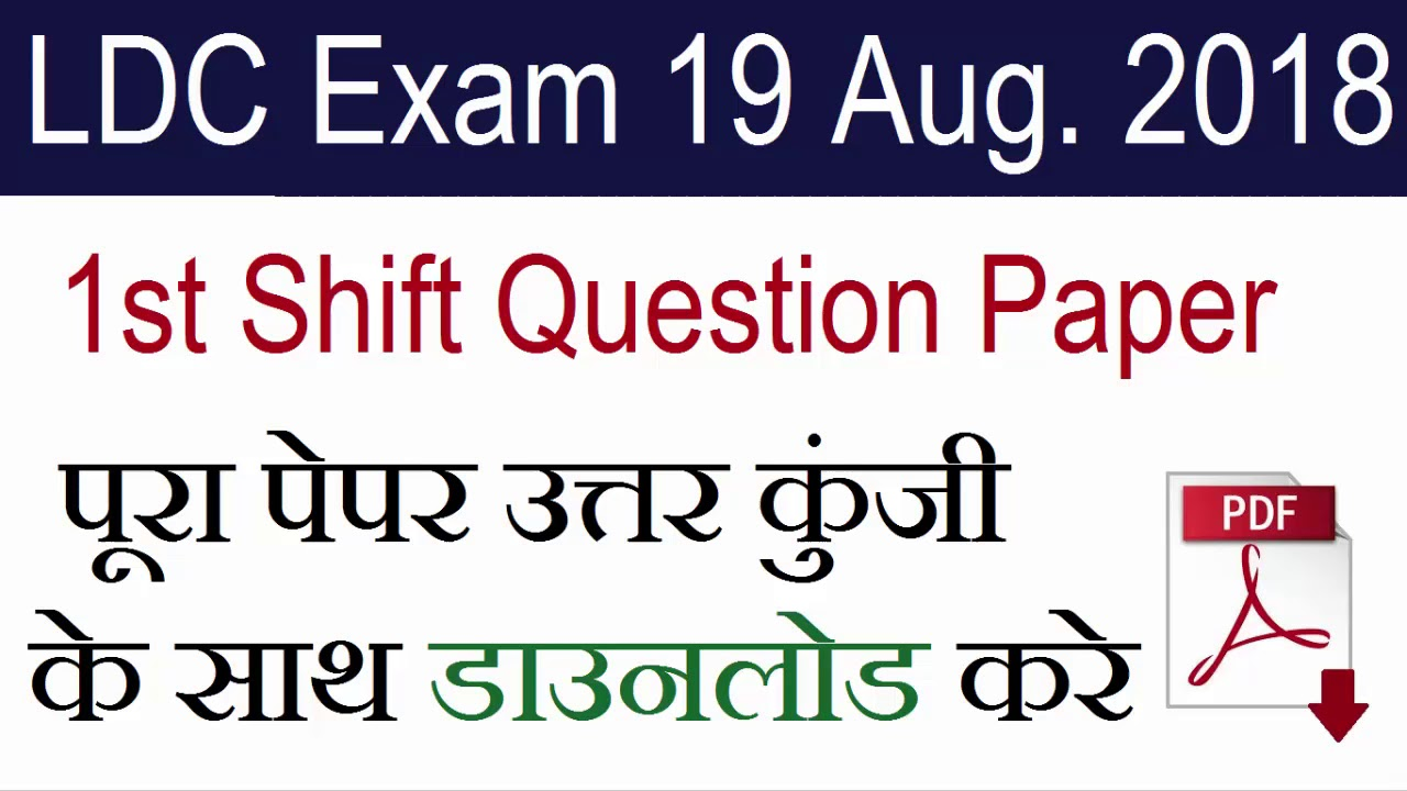 Pdf key rajasthan answer patwari