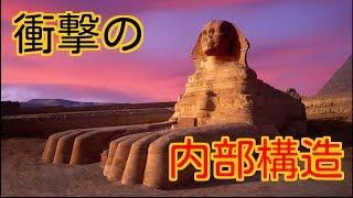 歴史書には決して載らない「ギザのスフィンクス」の衝撃的事実 怪しすぎる内部構造、古代エジプト製ではなかった!?