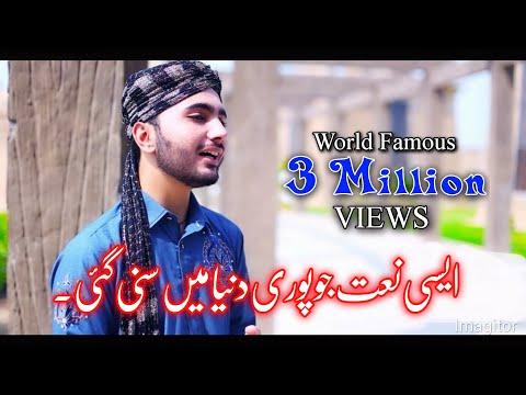 Mustafa Aa Gaye || Ahtsham Aslam New Album 2018 || Kotli Azad Kashmir | 0346-5245409 Milad Naat 2018