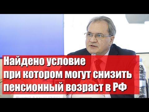 Найдено условие при котором могут снизить пенсионный возраст в РФ