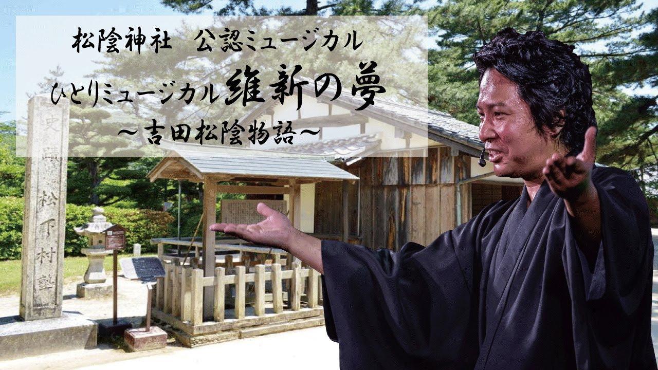 維新の夢~吉田松陰物語~ 作品紹介