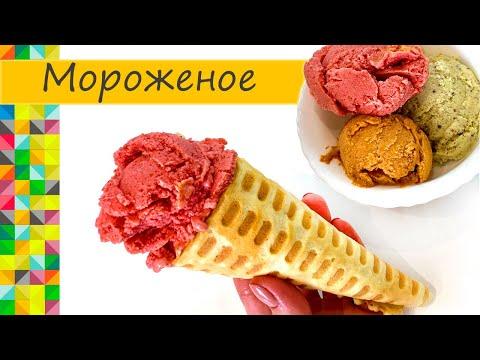 Домашнее мороженое ВКУСНО и ПОЛЕЗНО! А главное очень просто! Рецепт мороженого в домашних условиях