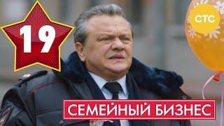 Семейный бизнес - Сезон 1 Серия 19 - русская комедия