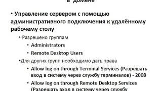 управление Учетными Записями Компьютеров в домене Active Directory Windows server 2008/2012