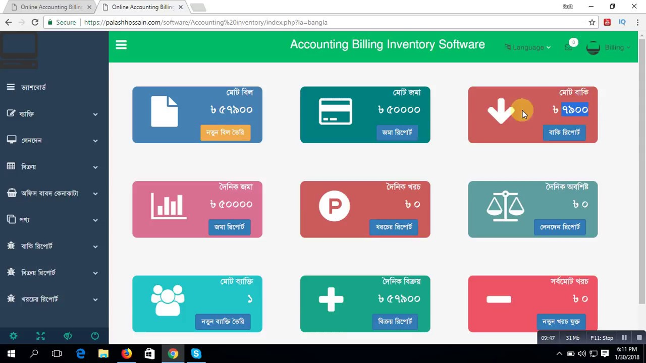Online Accounting Billing Inventory Management System