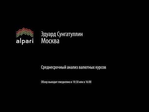 Среднесрочный анализ валютных курсов от 28.08.2015