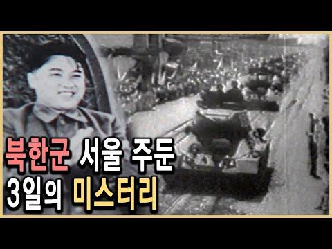 KBS 역사스페셜 – 한국전쟁 최대의 미스터리, 북한군은 왜 3일간 서울에서 머물렀나 / KBS 1999.6.26. 방송