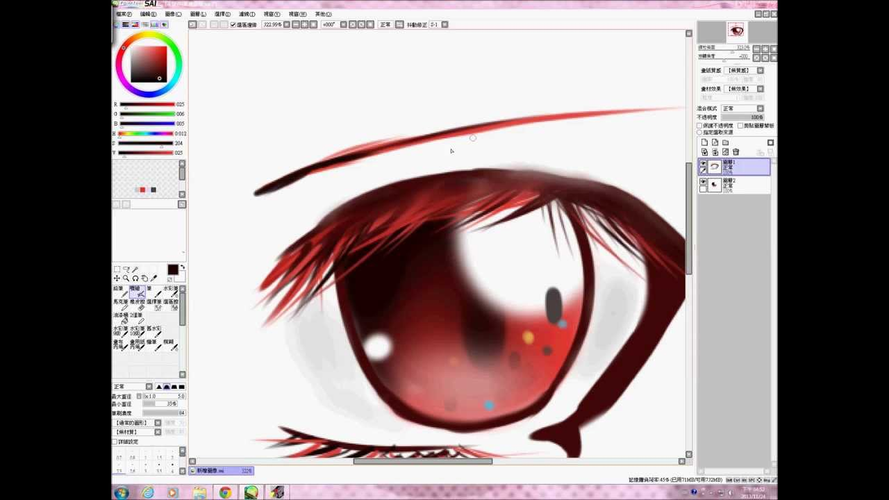 SAI眼睛上色教學 - YouTube
