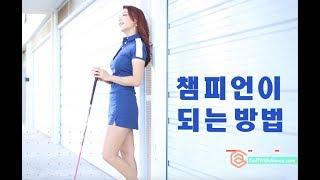 챔피언이 되는 방법 | 명품스윙 에이미 조