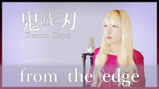 Download Lagu from the edge / FictionJunction feat.LiSA【鬼滅の刃(Demon Slayer)】(フル歌詞付き) - cover【Nanao】歌ってみた mp3