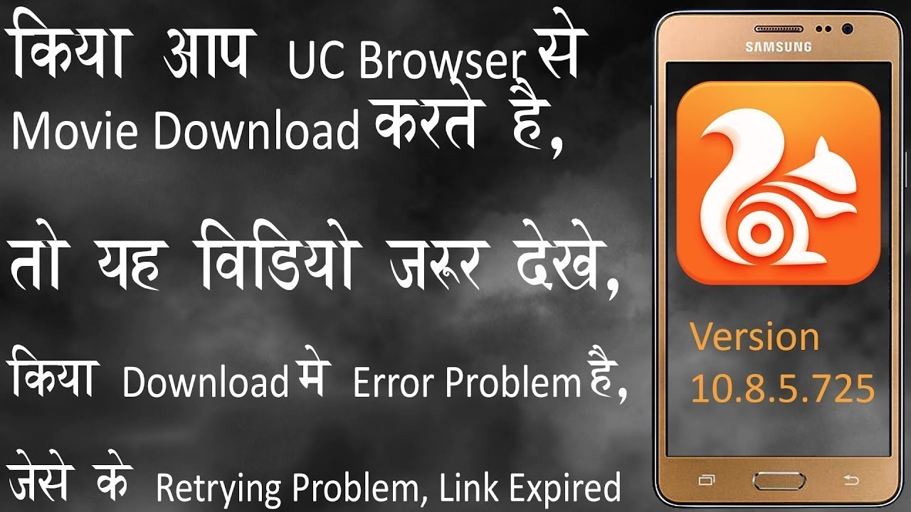 uc browser download retrying salution