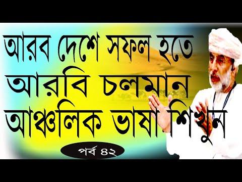 spoken arabic to bangla,how to learn arabic to bangla language,part 42
