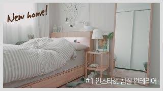 [집꾸미기] #1. 미니 룸투어 : 침실 편 / 로망 …