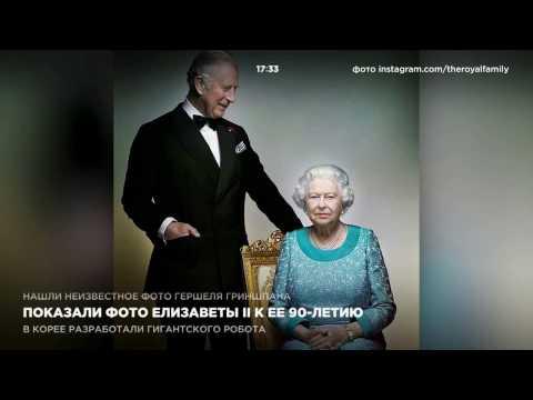 Показали фото Елизаветы II к ее 90-летию
