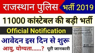 Download Video खुशखबरी! आ गई नई भर्ती    Rajasthan Police Vacancy 2019    Rajasthan Police Constable 2019 MP3 3GP MP4