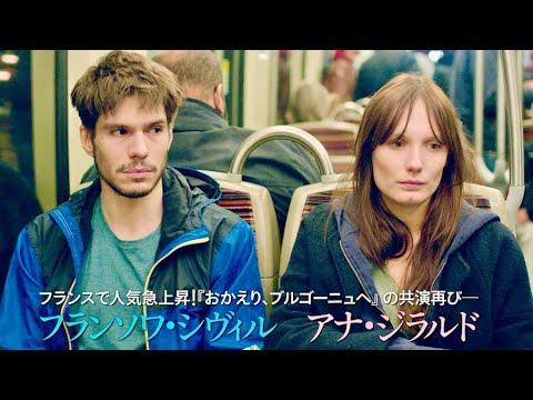 映画『パリのどこかで、あなたと』特報