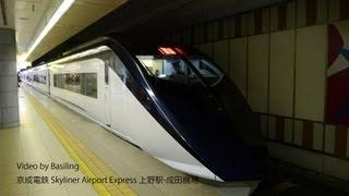 京成電鉄 Skyliner Airport Express 上野駅-成田機場