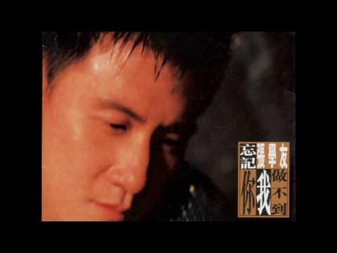 張學友 (Jacky Cheung) -「忘記你我做不到」(高清音)