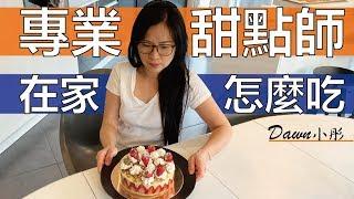 【阿辰師】專業甜點師 在家怎麼吃 旅法十年 小彤姐為家人用心製作的美味餐點