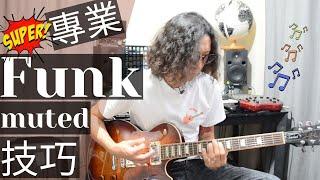 專業 funk mute 線技巧 粵語 廣東話