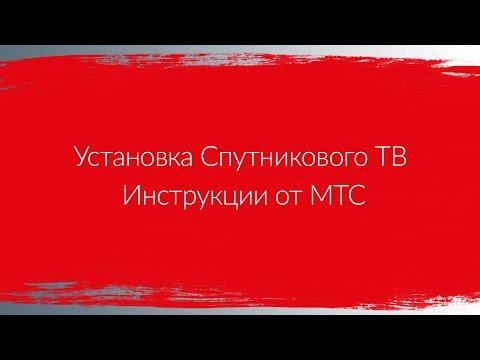 Установка Спутникового ТВ | Инструкции от МТС