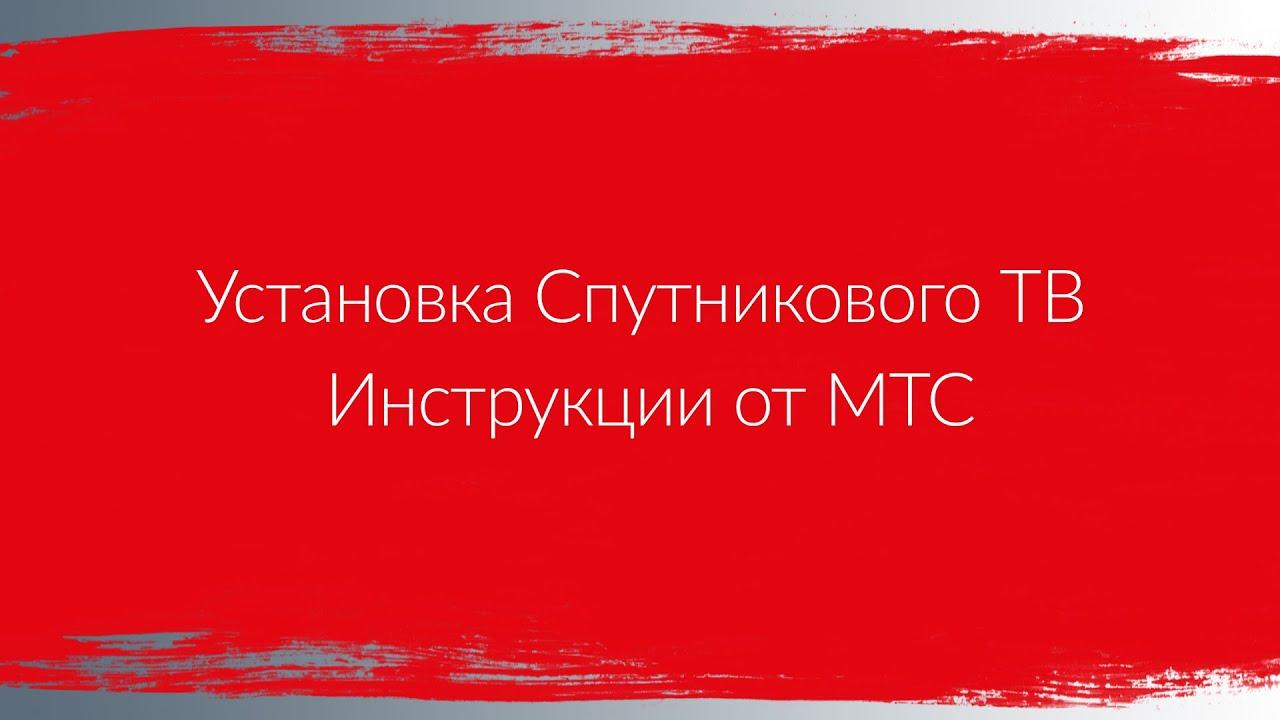 Установка Спутникового ТВ   Инструкции от МТС