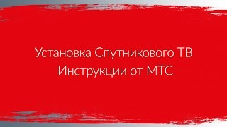 видео Спутниковое ТВ МТС. Официальная информация об оборудовании и услугах