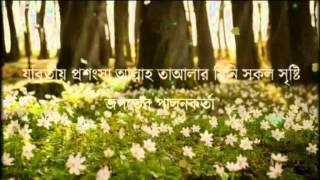 Sura Fateha