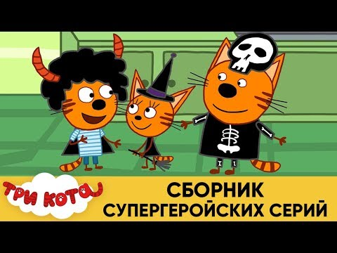 Три Кота | Сборник супергеройских серий | Мультфильмы для детей ⚡🔥🌀