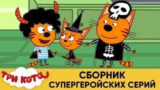 Три Кота | Сборник супергеройских серий | Мультфильмы для детей ⚡