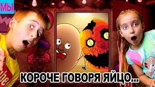 5 ночей с яйцом Сумасшедший клоун ОНО пугает нас КОРОЧЕ ГОВОРЯ мама в ШОКЕ Смешное видео для детей