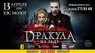 ДРАКУЛА НА ЛЬДУ | Пермь