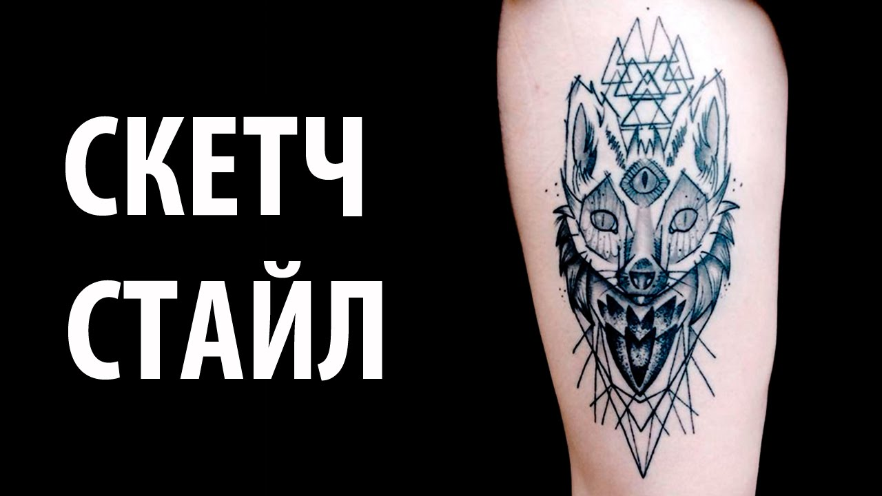 скетч стайл Sketch Tattoo стиль тату эскизы