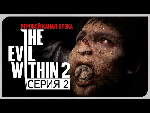 Обоже, эта дичь ● Evil Within 2 #2 [Nightmare/PC/Ultra Settings]