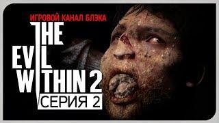 Обоже, эта дичь ● Evil Within 2 #2 [Nightmare/PC/Ultra Settings]