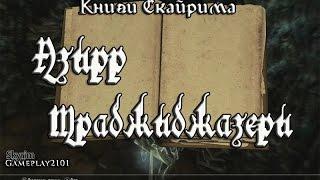 Книги Скайрима Азирр Траджиджазери