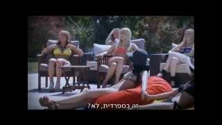 היפה והחנון עונה 3 פרק 1.