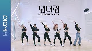 Apink 에이핑크 덤더럼(Dumhdurum) 안무영상 Choreography Video Mirrored ver.