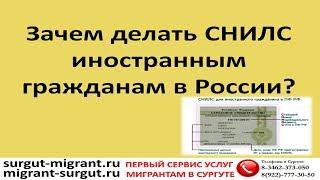 зачем необходимо сделать СНИЛС иностранным гражданам в России?