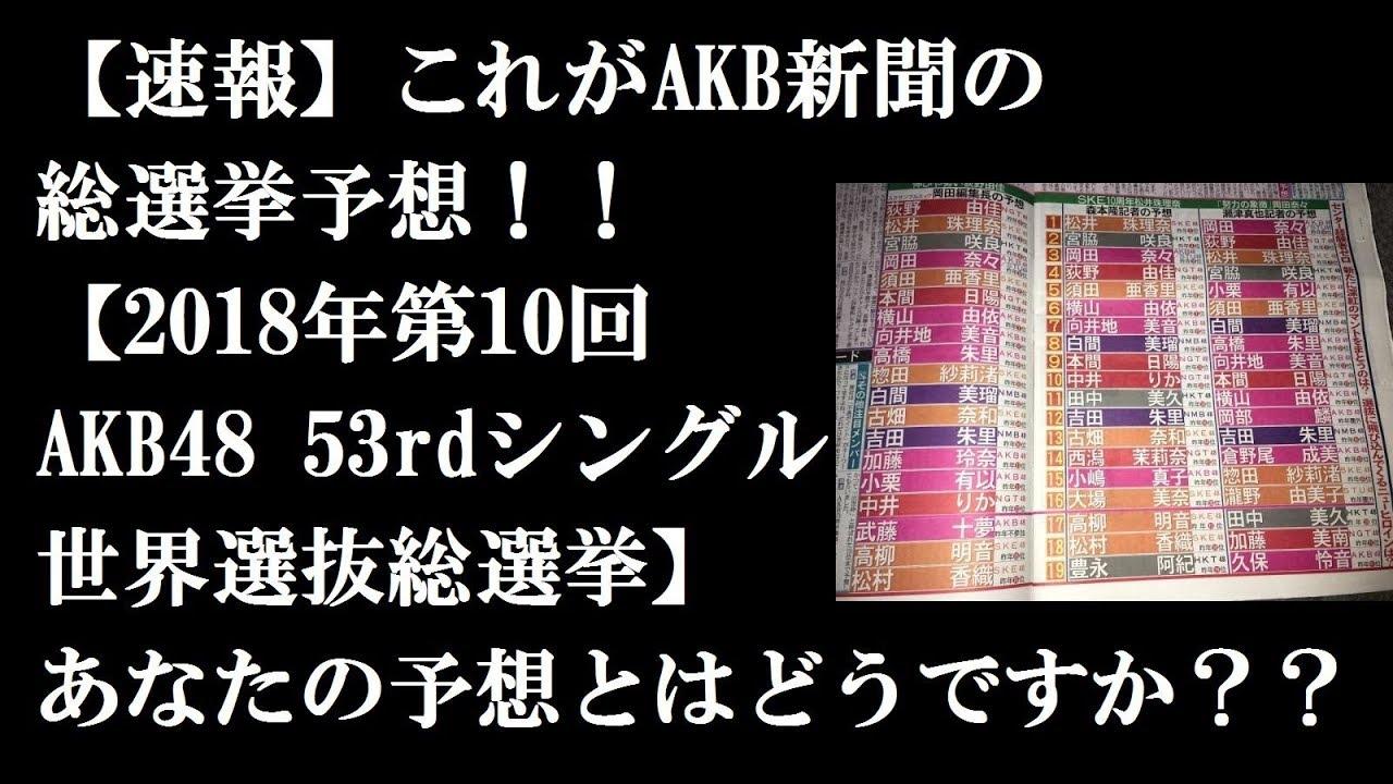 【速報】これがAKB新聞の 総選挙予想!! 【2018年第10回 AKB48 53rd ...