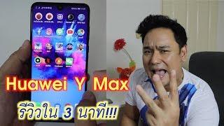 Review Huawei Y max in 3 min | ขอ 3 นาที ตรงๆกระชับๆ!!!