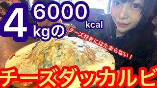 【大食い】チーズの海!念願のチーズタッカルビ丼4kg食べたら美味しすぎた【三年食太郎】