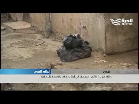 الأونروا تقلص خدماتها في الأردن بعد خفض دعهما