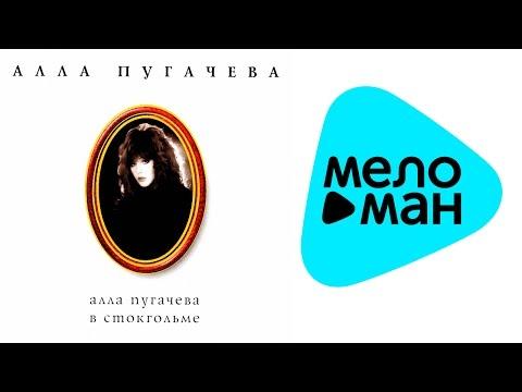 Миллион алых роз. Алла Пугачёва. Факты о песне., текст песни.