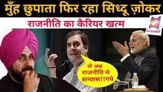 नवजोत सिंह सिद्धू का राजनीति से संन्यास | Sidhu resigned from politics | Election news