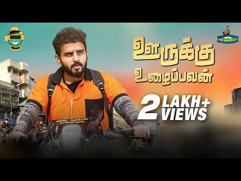 ஊருக்கு உழைப்பவன் | Episode 3 | Mr Madras | RJ Vijay | Smile Settai